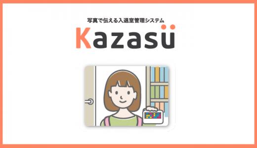 【入退室管理システム】Kazasuが選ばれ続ける1+3の大きな理由