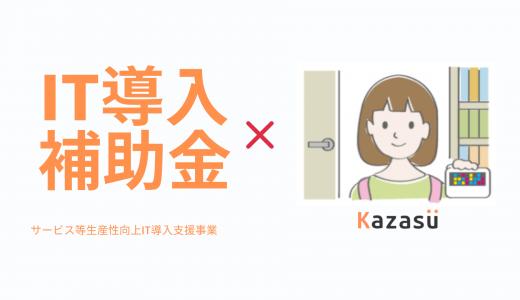 【Kazasu】IT導入補助金の活用に関して
