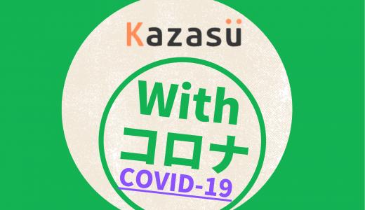 Kazasu有事の際の教室での運用事例
