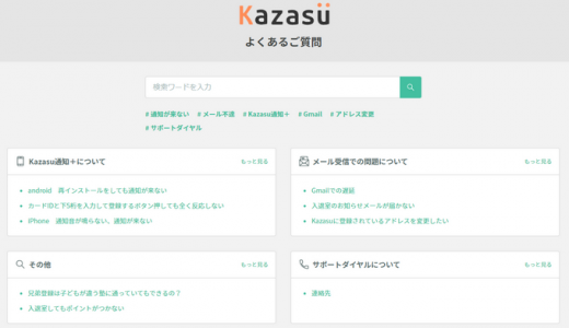 Kazasu保護者様用FAQとお問い合わせフォーム