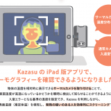 Kazasu × サーモグラフィーの設定方法