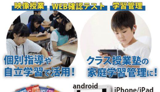 ワンオペレーションで塾経営ができる映像授業【eduplus】のご案内
