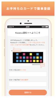 Kazasu通知+登録画面