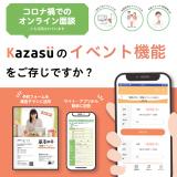 Kazasu 塾・学童のイベント、オンライン面談におすすめの機能をご紹介